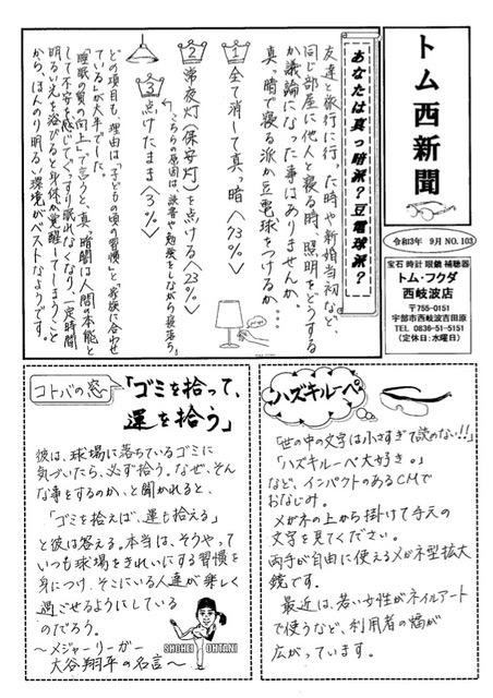 トム・フクダ西岐波店新聞9月号ができました。
