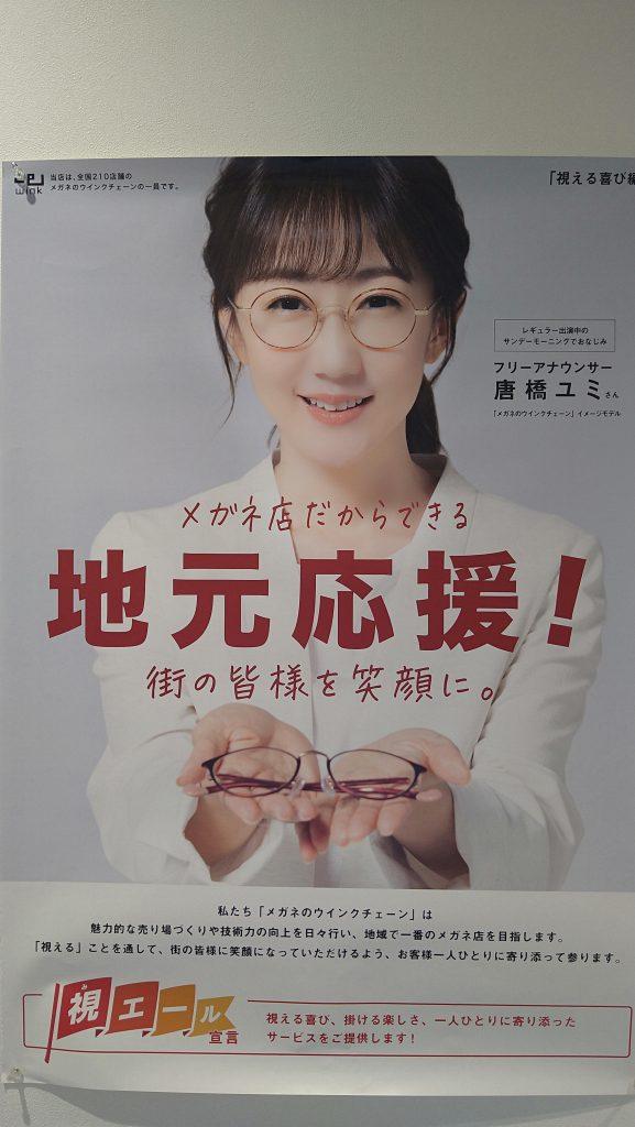 唐橋ユミさん